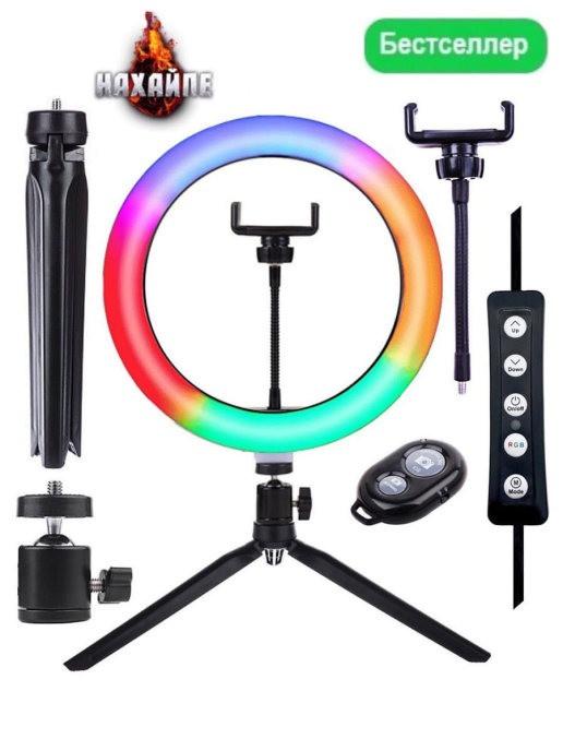 Кольцевая светодиодная лампа RGB 33см с пластиковый штатив  в комплекте блютуз пульт