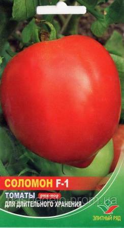 Семена томата Соломон F1 1 гр. Элитный Ряд