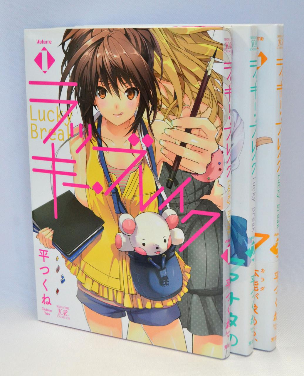Манга на японській мові Lucky Break - Break all 3 volumes set (3 з 3)