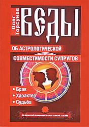 Книга Веди про астрологічної сумісності подружжя. Автор - Торсунов О. (Амріта-Русь)