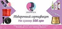 Подарочный сертифкат 500 грн