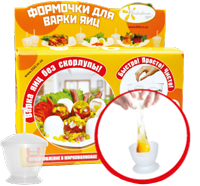 Формы для варки яиц без скорлупы, 6 шт