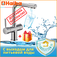 Кухонный однорычажный смеситель для кухни с фильтром с краном питьевой воды Haiba HANS 021 (HB0816)