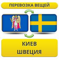 Перевозка Личных Вещей из Киева в Швецию