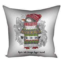 Подушка з принтом Пусть тебе всегда будет тепло! 30x30, 40x40, 50x50 см (3P_17NG001)