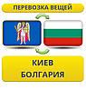 Перевозка Личных Вещей из Киева в Болгарию