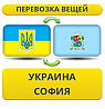 Перевозка Личных Вещей из Украины в Софию
