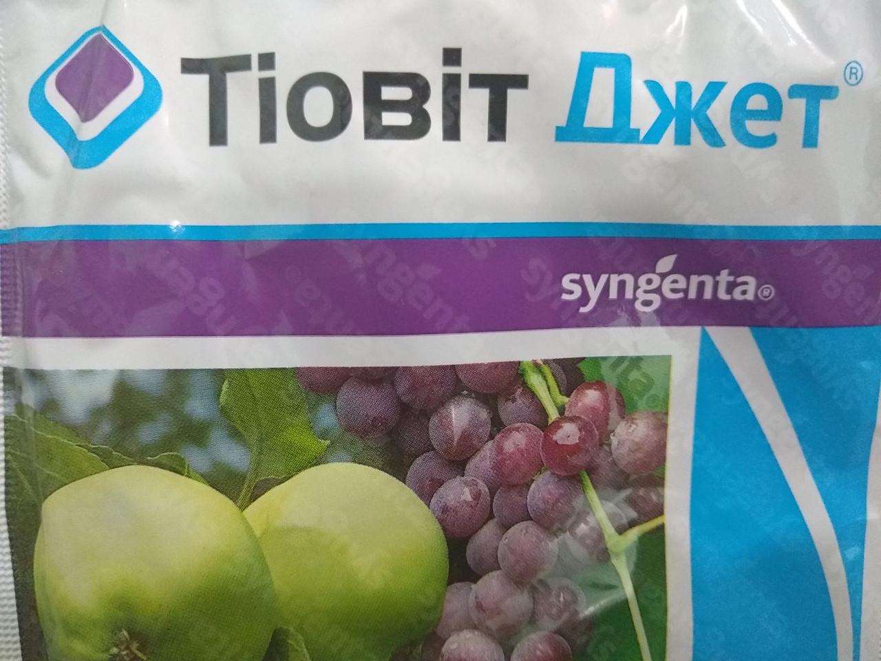 Фунгіцид з акарицидну властивостями Тіовіт Джет 80 WG 40 грам Syngenta