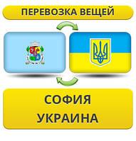 Перевозка Личных Вещей из Софии в Украину