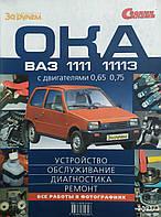 ВАЗ 1111-1113 Ока