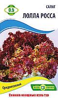Насіння салату Лолла Россо 0.5 г Агролиния