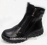 """Зимние кожаные детские подростковые ботинки на мальчика тм""""Каприз"""" Украина 31,32,33,34,35,36р. черные"""