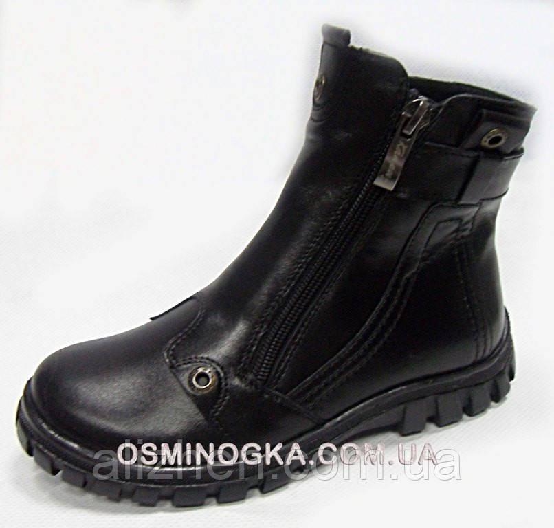"""Зимние кожаные детские подростковые ботинки на мальчика тм""""Каприз"""" Украина, размер 31, 32,34 черные."""