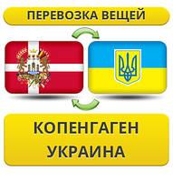 Перевозка Личных Вещей из Копенгагена в Украину