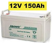 Гелевый аккумулятор 12v 150ah