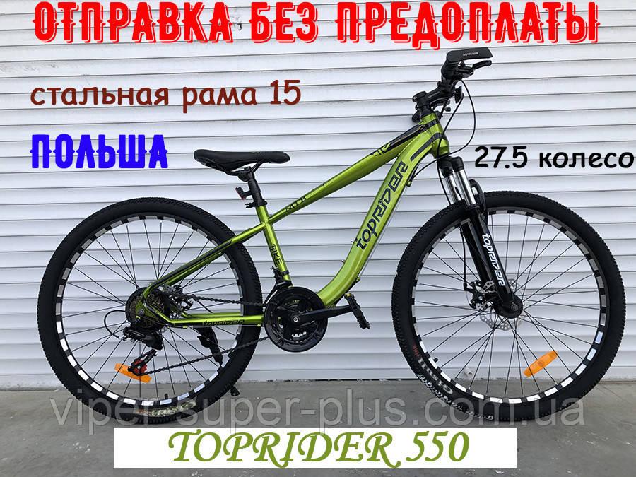✅ Горный Стальной Велосипед TopRider 27.5 Дюйм 550 Рама 15 Хакки ORIGINAL SHIMANO