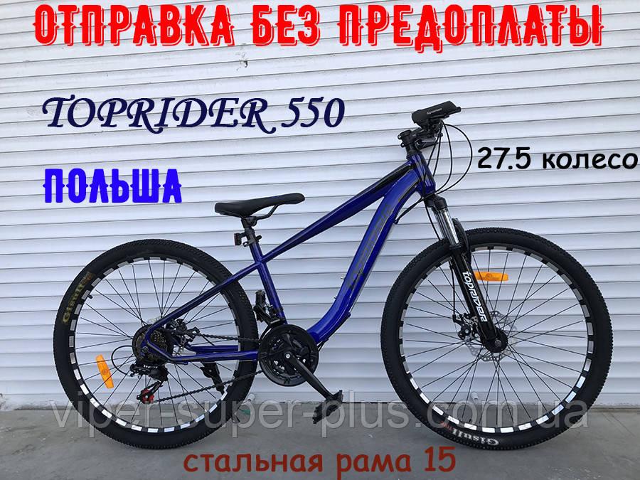 ✅ Горный Стальной Велосипед TopRider 27.5 Дюйм 550 Рама 15 Синий ORIGINAL SHIMANO