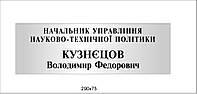 Офисная табличка на металле