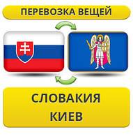 Перевозка Личных Вещей из Словакии в Киев