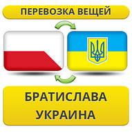 Перевозка Личных Вещей из Братиславы в Украину