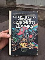 справочник книга Строительство и ремонт садового домика СССР