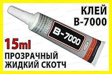 Клей В-7000 15 мл прозрачный жидкий скотч универсальный B-7000