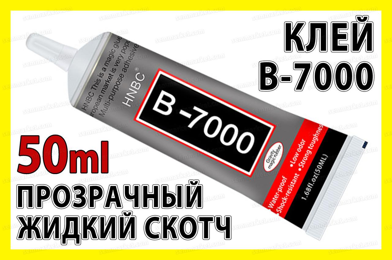 Клей-7000 50 мл прозорий рідкий скотч універсальний B-7000
