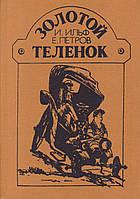 Золотой теленок И.Ильф Е.Петров