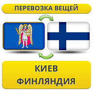 Перевозка Личных Вещей из Киева в Финляндию