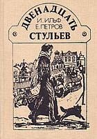 Двенадцать стульев И.Ильф Е.Петров