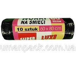 Пакети поліетиленові для сміття 60литров (10шт) Люкссупер (1 рул)