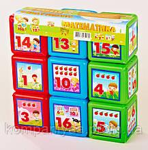 """Детские развивающие пластиковые кубики """"Математика"""" 09051 (9 шт.)"""