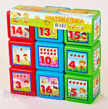 """Дитячі розвиваючі пластикові кубики """"Математика"""" 09051, 9 шт."""