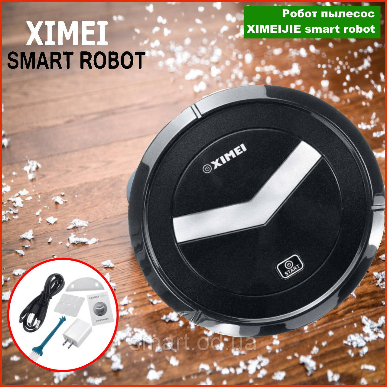 Робот пылесос XIMEIJIE smart robot (M-102) пылесос компактный и мощный сухая уборка универсальный не шумный