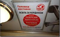 Реклама в вагонах метро (скосы)