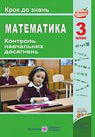 ПіП Робочий зошит Математика 3 клас КНД до Рівкінд Контроль навчальних досягнень Корчевська