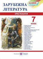 7 клас Світова література Хрестоматія Світленко ПіП