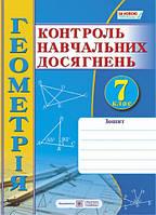 7 клас Контроль навчальних досягнень Геометрія 7 клас Роганін