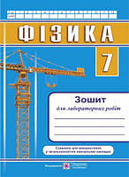 ПіП Робочий зошит Фізика 7 клас Для лабораторних робіт