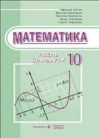 10 клас Математика Рівень стандарту Гапюк ПіП