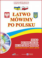 Польс Легко розмовляємо польською мовою +CD Бондарчук