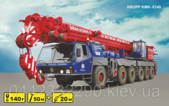 Аренда Автокрана 140 тонн KRUPP