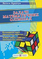 Олімпіада ПіП Задачі математичних олімпіад Кравчук
