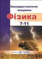 ПіП 2014 Планування Фізика 007-11 кл Календарно тематичне планування