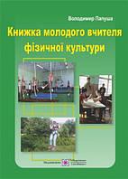 Книжка молодого вчителя фізичної культури Розробки уроків Фізична культура Папуша