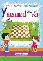 ПіП У шашки грають усі Хабінець Дудник