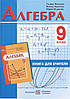 Розробки уроків Алгебра 9 клас Книга для вчителя до підр Кравчук Янченко