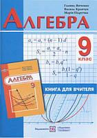 ПіП Розробки уроків Алгебра 9 клас Книга для вчителя до підр Кравчук Янченко