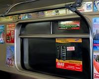 Реклама в метро (на окнах)
