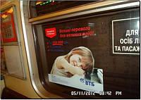Реклама в вагонах метро на окнах
